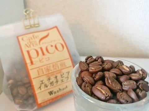 エチオピア コチャレ地区 ハマ コーヒー豆