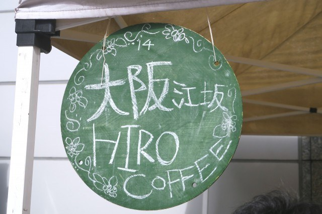 tokyo-coffee-festival-2016-autumn_hirocoffee