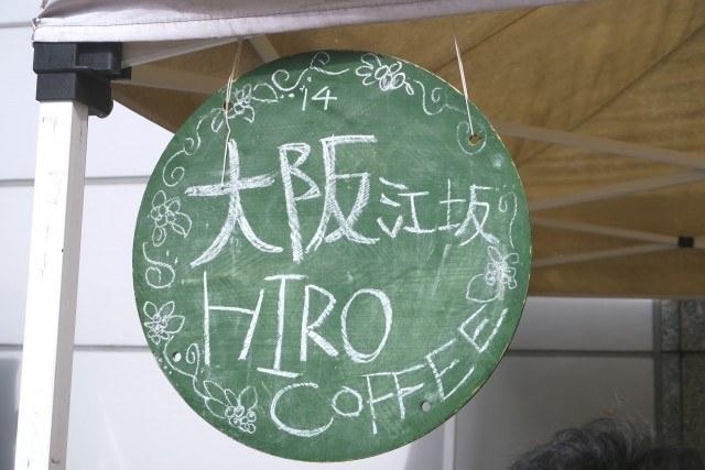 tokyo-coffee-festival-2016-autumn_hirocoffee