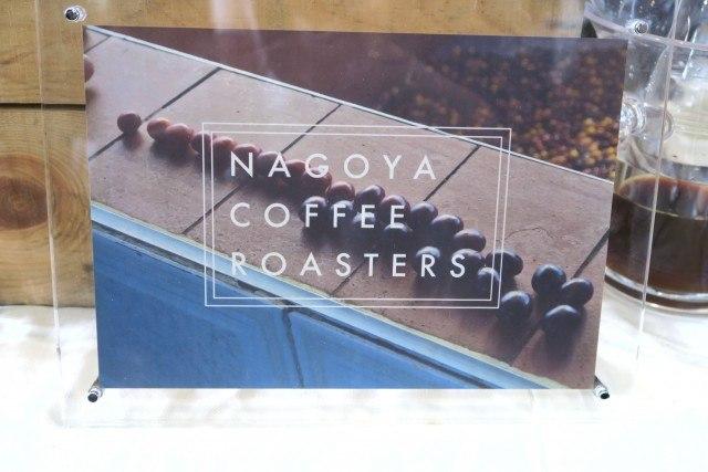 tokyo-coffee-festival-2016-autumn_nagoya_coffee