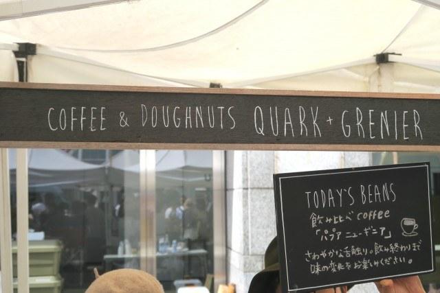 tokyo-coffee-festival-2016-autumn_quark_granier