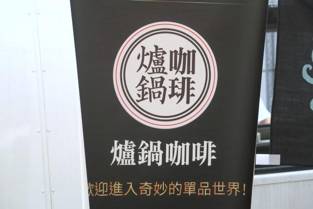 tokyo-coffee-festival-2016-autumn_rokacoffee