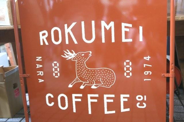 tokyo-coffee-festival-2016-autumn_rokumei_coffee