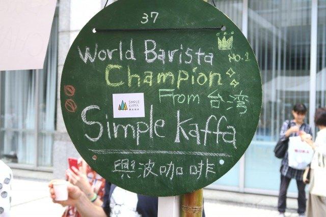 tokyo-coffee-festival-2016-autumn_simple_kaffa