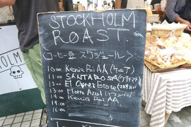 tokyo-coffee-festival-2016-autumn_stockholm_roast