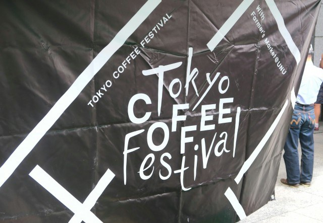 TOKYO COFFEE FESTIVAL 2016 Autumn Day2 レポート