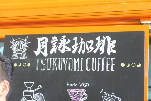 tokyo-coffee-festival-2016-autumn_tukuyomicoffee