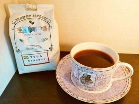 ブラジル キャラメラード コーヒー