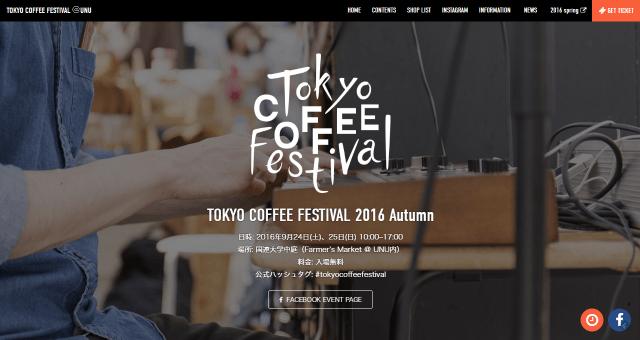 TOKYO COFFEE FESTIVAL 2016 Autumn 出典店舗速報