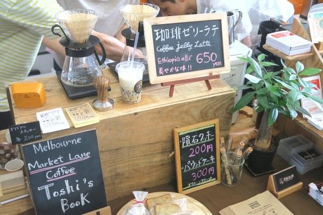 tukuyomi_coffee_counter