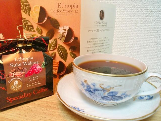 エチオピア_スケワレナ_コーヒー