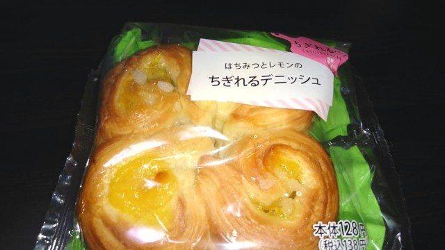 ファミマカフェ_はちみつレモンデニ.jpg