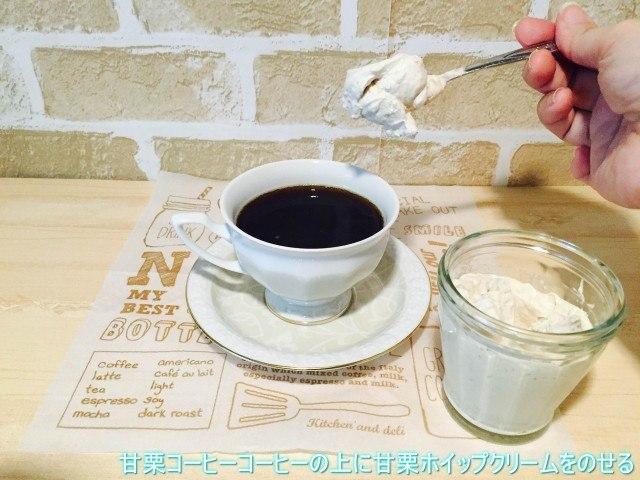 甘栗コーヒーコーヒーの上に甘栗ホイップクリームをのせる