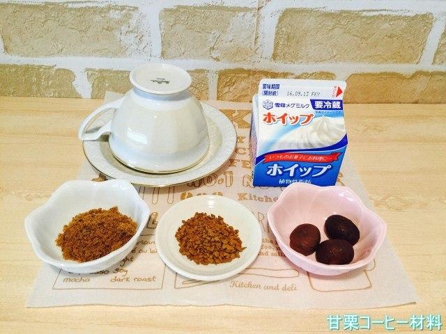 甘栗コーヒー材料