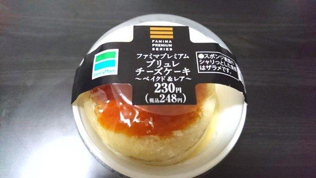 ファミマカフェ_ブリュレチーズ.jpg