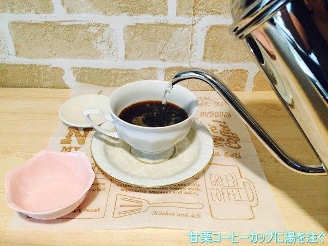 甘栗コーヒーカップに湯を注ぐ