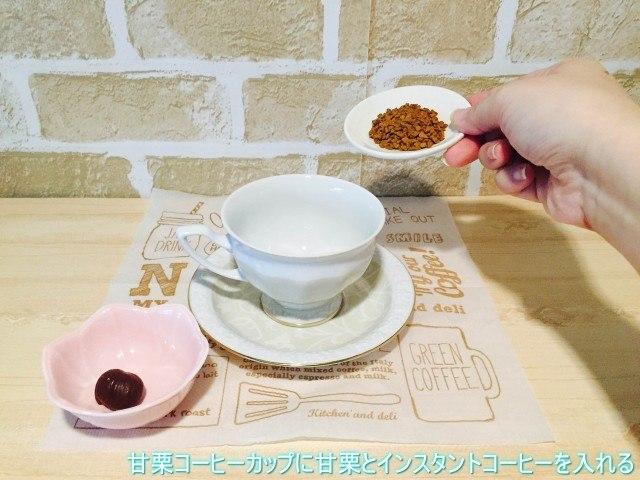 甘栗コーヒーカップに甘栗とインスタントコーヒーを入れる