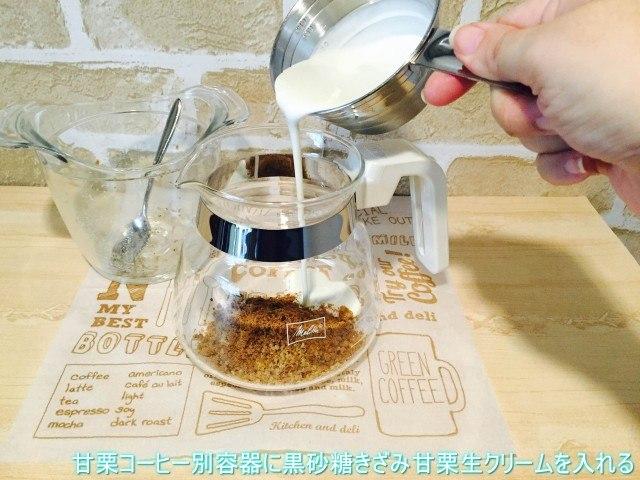 甘栗コーヒー別容器に黒砂糖きざみ甘栗生クリームを入れる