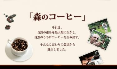 森のコーヒー(銀座カフェー・パウリスタ)お試しセット