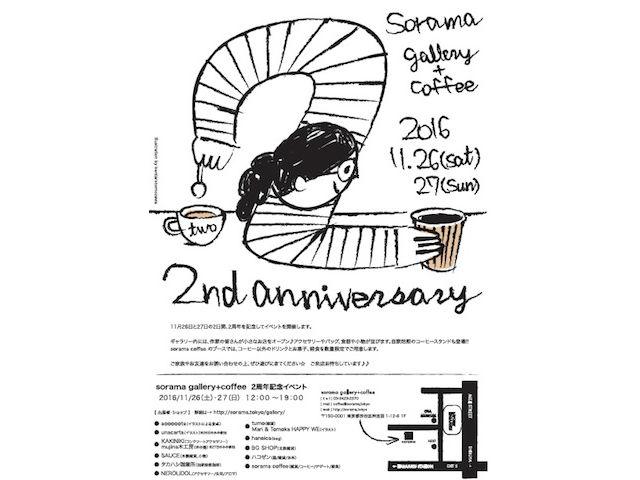 ギャラリーカフェ「sorama gallery + coffee」が二周年イベントを開催