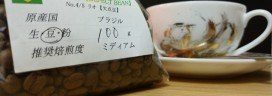 RIO コーヒー 272x96