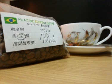 素晴らしい欠点豆「ブラジルRIO」
