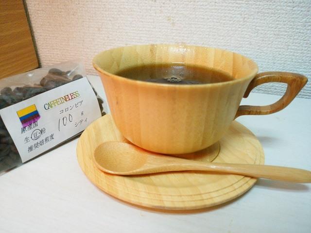カフェインレス・コロンビア_コーヒー