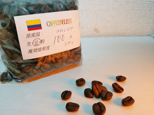 デカフェ「カフェインレス・コロンビア」