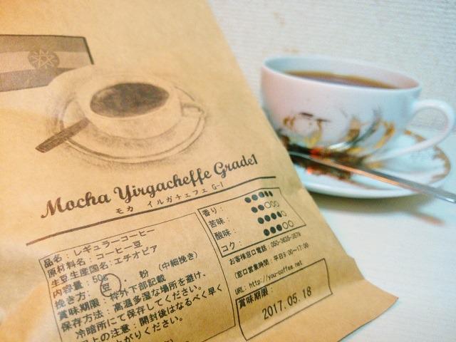 モカイルガチェフェ コーヒー①