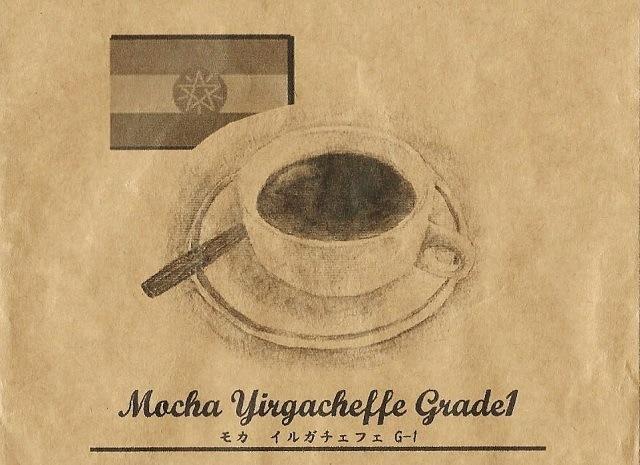 コーヒー豆の通販ショップ ゆう珈琲: モカ イルガチェフェG1