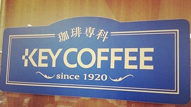 横浜1920_キーコーヒー