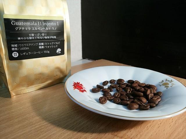 エルインヘルト 豆