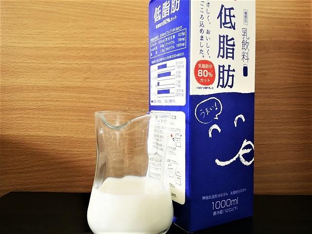 低脂肪乳×カフェオレの関係とおすすめの飲み方