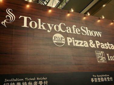 TOKYO CAFÉ SHOW 2017(バリスタグランプリ2017)