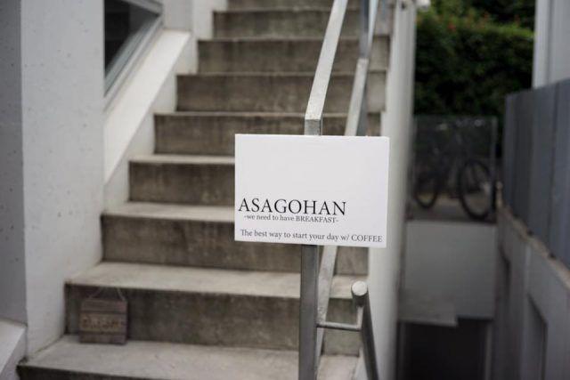 ASAGOHAN logo