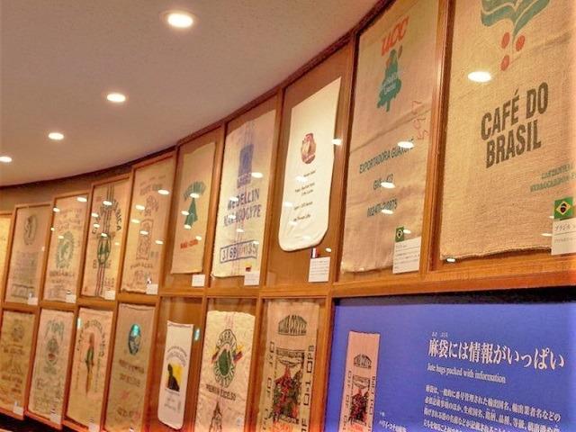 UCCコーヒー博物館 009