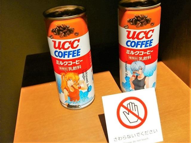 UCCコーヒー博物館 017