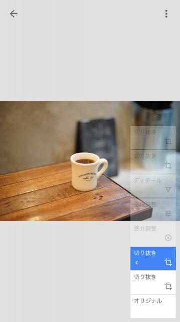 カフェで撮る写真のコツ_加工編_編集中1