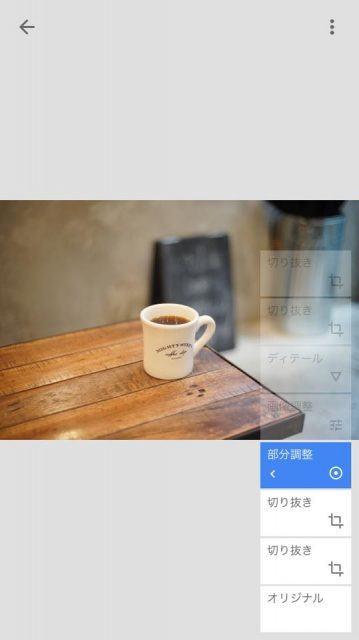 カフェで撮る写真のコツ_加工編_編集中2