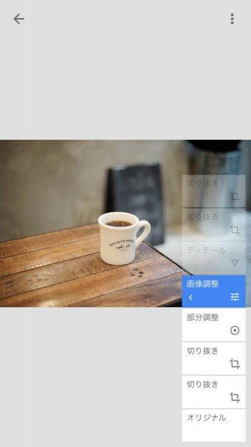 カフェで撮る写真のコツ_加工編_編集中3