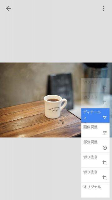 カフェで撮る写真のコツ_加工編_編集中4
