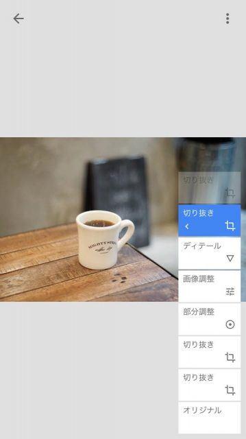 カフェで撮る写真のコツ_加工編_編集中5