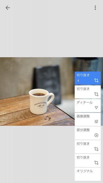 カフェで撮る写真のコツ_加工編_編集中6