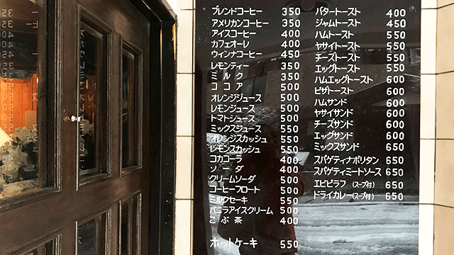 ピノキオ_外メニュー