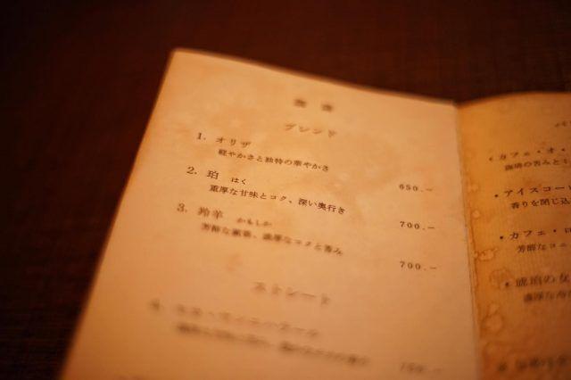 珈琲とチョコレート 蕪木_menu 珈琲