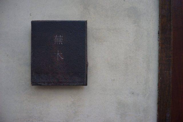 蕪木 shop