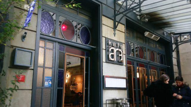 カフェ Istiklal ⑬