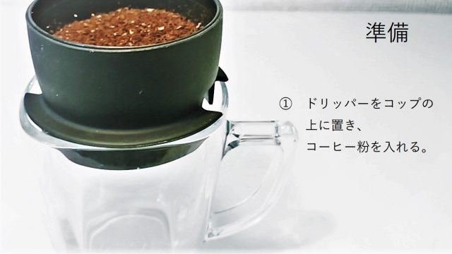 ドリッパー_RIVERS_MICRO COFFEE DRIPPER_⑦