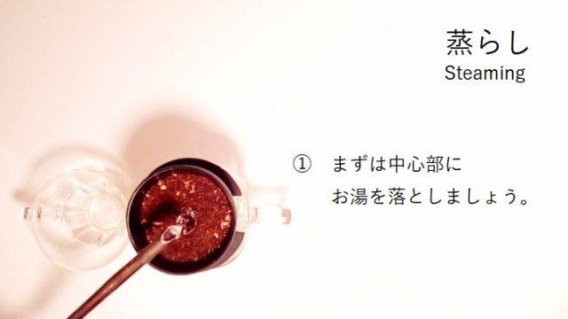 RIVERS MICRO COFFEE DRIPPER ⑧ 1