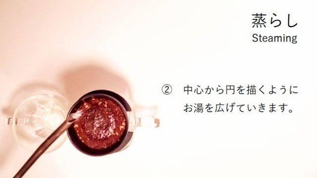 RIVERS MICRO COFFEE DRIPPER ⑨ 1